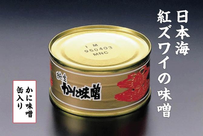日本海 紅ズワイの味噌「かに味噌」