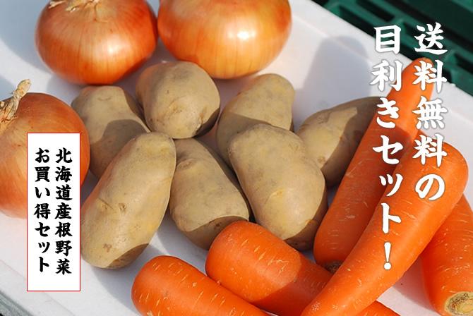 送料無料の目利きセット。北海道産根野菜セット