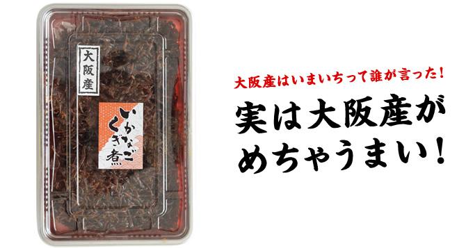実は大阪産が めちゃうまい!
