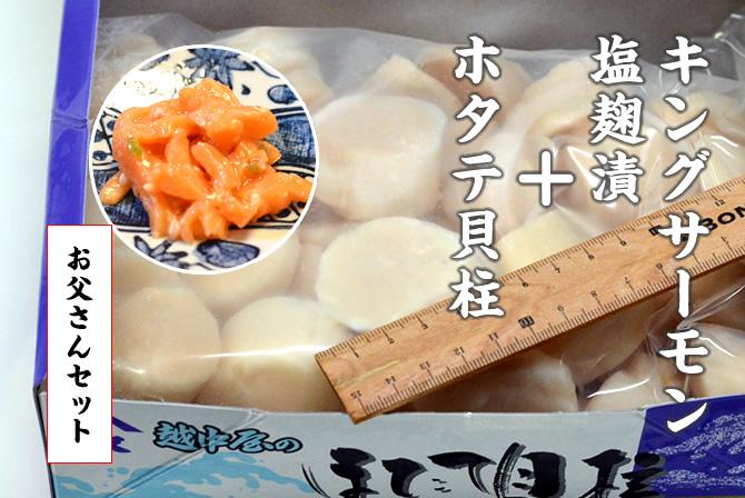 刺し身用ホタテ貝柱+キングサーモン塩麹漬