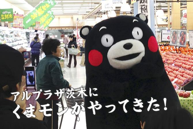 アルプラザ茨木の「熊本フェア」 くまモンがやってきた!