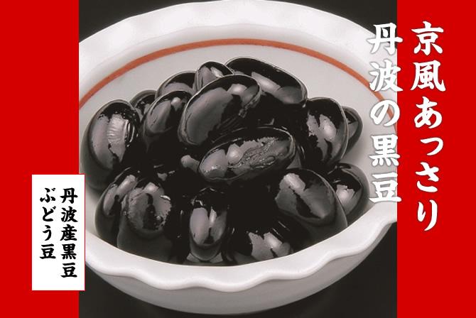 京風あっさり丹波の黒豆。ぶどう豆