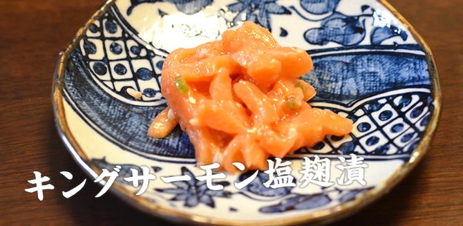 キングサーモン塩麹漬