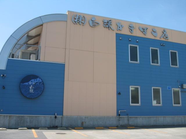 大津波にさらわれ、なにもなくなった被災地で、いちはやく操業を再開した笹かまぼこの工場。 地元の勇気に・・・(宮城・石巻市)