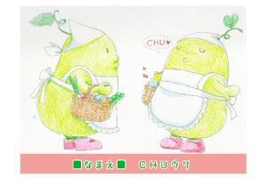 CHU(ちゅう)ウリ
