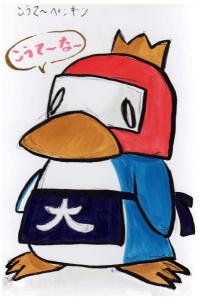 こうて~ペンギン
