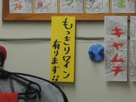 第1回松島のお寿司屋さんで登場した「もっきり」。憶えてますか?