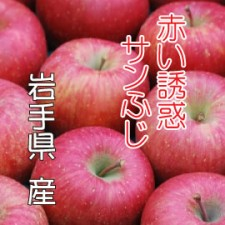 iwate-ringo270
