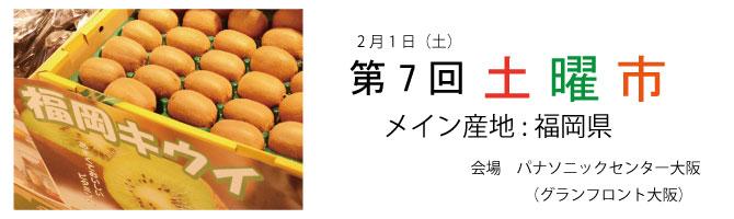 福岡県 キュウイ