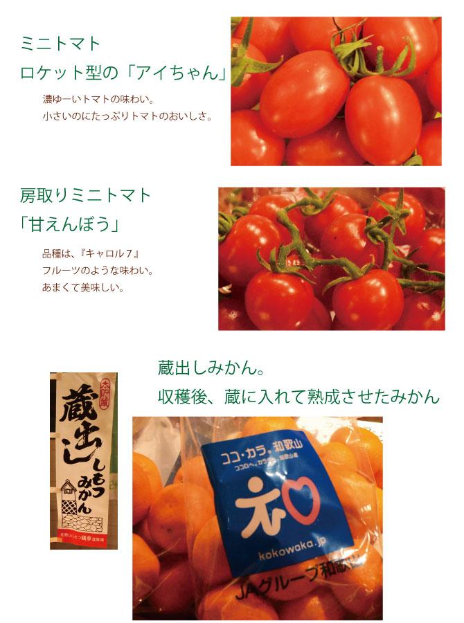 和歌山県 ミニトマト