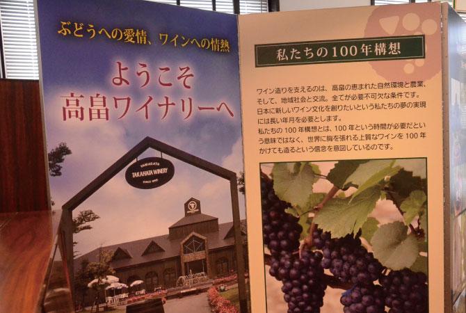 山形県 高畠ワイン