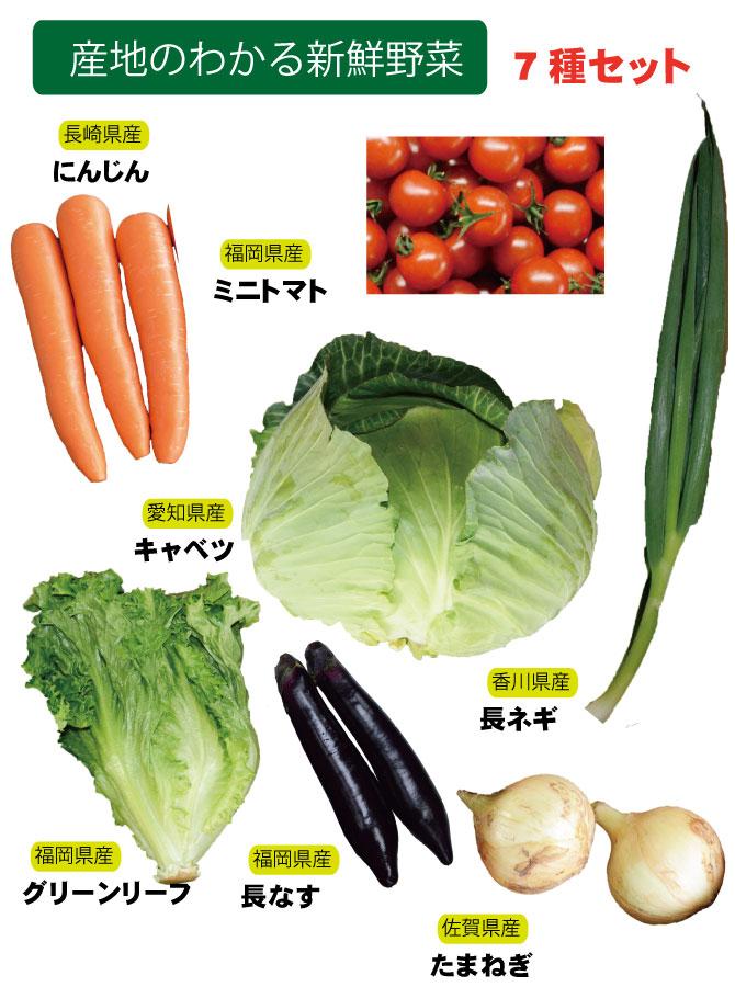 産地のわかる野菜セット