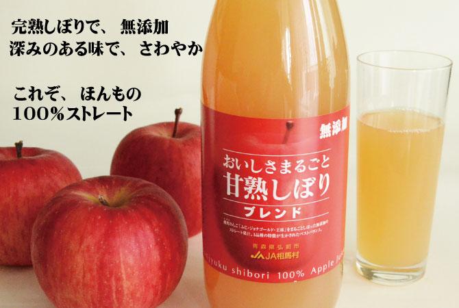 りんごジュース 青森県