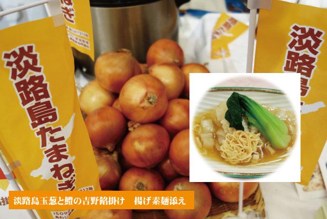 兵庫県 玉葱 ハモ