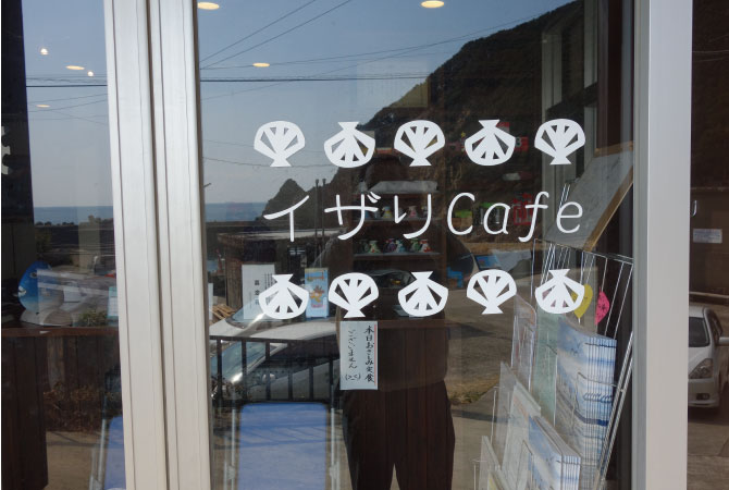 いざりカフェ