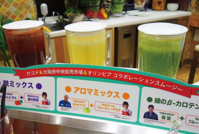 大阪府中央卸売市場とカゴメとオリンピアとのコラボで、市場目利きの野菜を使ったスムージー