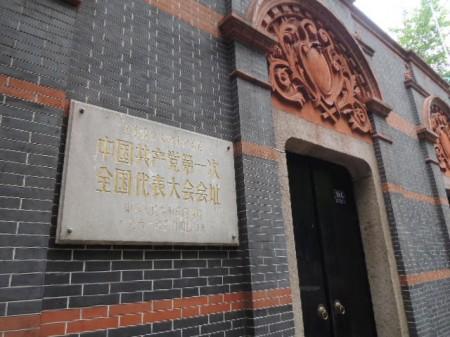 約100年前、この扉の向こうで毛沢東らが会議した