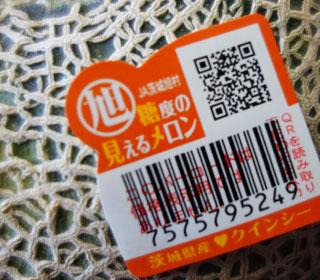 melon320