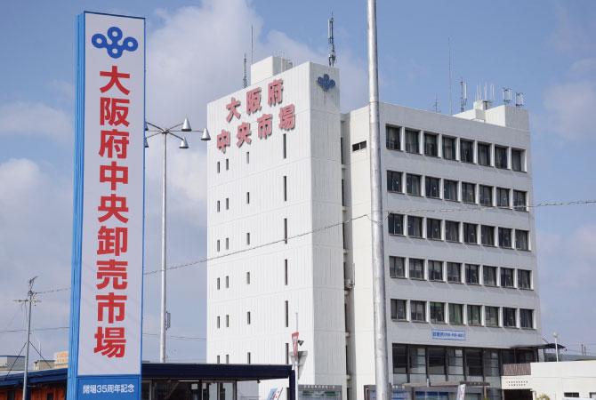 大阪府中央卸売市場