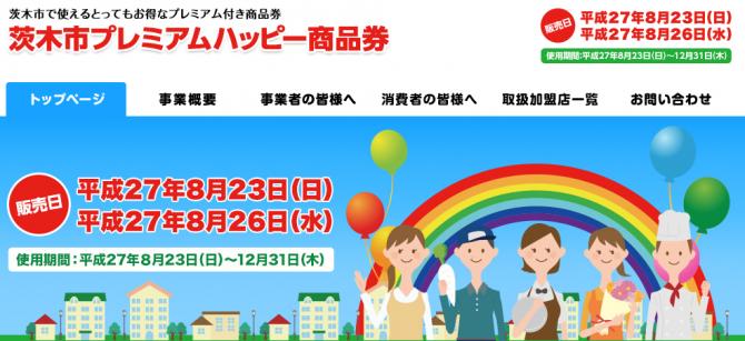 茨木市プレミアムハッピー商品券
