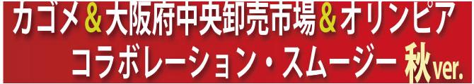新阪急ホテル オリンピア