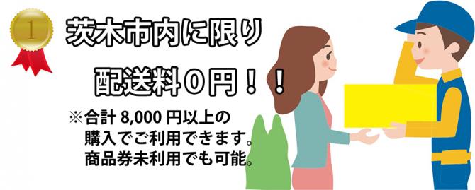 茨木・市場・商品券