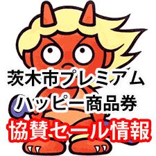 茨木市プレミアムハッピー商品券協賛セール情報