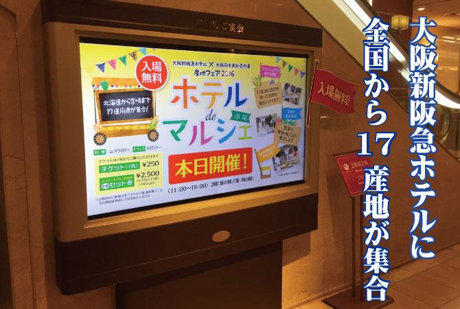 新阪急ホテル マルシェ